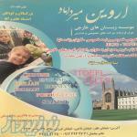 موسسه زبان های خارجی اروین میرداماد
