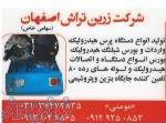 شرکت زرین ت��اش اصفهان(سهامی خاص)