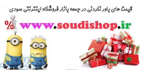فروش تخفيفي در جمعه بازار فروشگاه اينترنتي سودي(25  الي 40 )