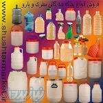 فروش انواع بشکه دبه گالن و بطری پلاستیکی