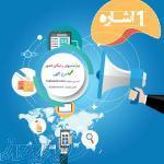 1اشاره - نیازمندیهای رایگان اینترنتی کشور - ثبت اَگهی رایگان
