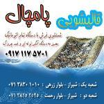 قالیشویی و مبل شویی پامچال شیراز