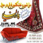 مبل شویی خشکشویی فرش و مبل پارسیان-عضو اتحادیه قالیشویی