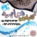 قالیشویی و مبلشویی هوابرد ( شیراز )