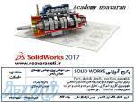 پکیج آموزش solidworks