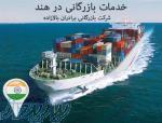 واردات از هند