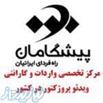 مرکز تخصصی فروش ویدئو پروژکتور اپسون در ایران