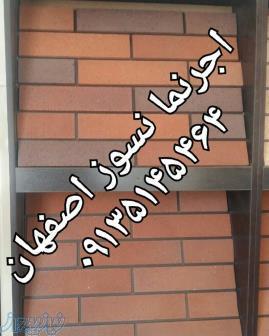 کارخانه اجر نسور اصفهان 09135145464