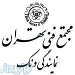 کارگاه آموزشی الگوسازی و دوخت مانتو در مجتمع فنی تهران نمایندگی ونک