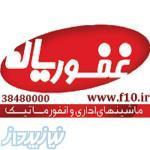 فروش انواع دستگاه کپی در مشهد