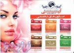 صابون های تخصصی آرپی