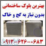 جدیدترین بلوک دیواری 09136260683