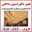 طراحی و اجرای دکوراسیون داخلی در اصفهان