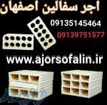 تولیدانواع اجرسفال اصفهان 09135145464