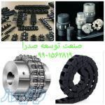 تولید انواع محافظ کابل (انرژی گاید) فلزی و پلاستیکی،زنجیرهای صنعتی و کشاورزی،دنده زنجیر، نوار PVC