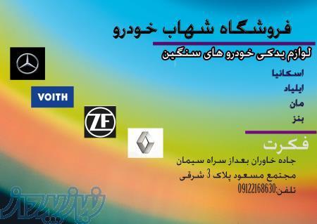 لوازم یدکی رنو شهاب ایلیارد و بنز 457