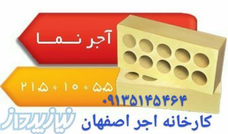 کارخانه اجرنسوزاصفهان 09135145464