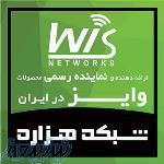 نمایندگی تجهيزات وایرلس WIS