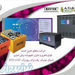 انواع شارژر باطری تجهیزات حمل و نقل و بالابر برقی