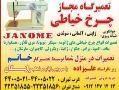 تعمیر چرخ خیاطی علیزاده  - تهران