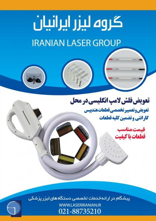 فروش و تعمیر دستگاه لیزر پوست  - تهران
