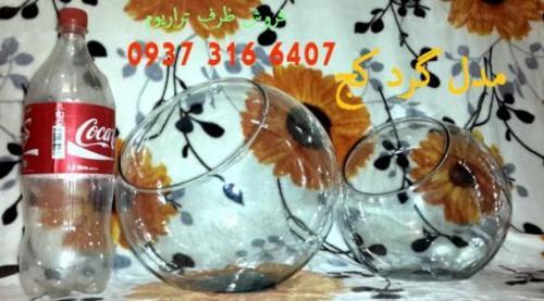 فروش ظرف تراریوم تنگ ماهی  - تهران