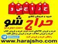 وب سایت فروش لوازم دست دوم  - تهران