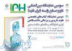 بزرگترین نمایشگاه دارویی خاورمیانه ( ایران فارما)