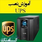 آموزش تعمیرات UPS و آموزش نصب یو پی اس