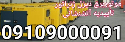 موتوربرق دیزل ژنراتور پمپ بتون یر دامپر غلتک کاتر ماله  - تهران