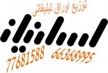 مرکز تخصصی توزیع اوراق تبلیغاتی و پخش تراکت در تهران با  - تهران