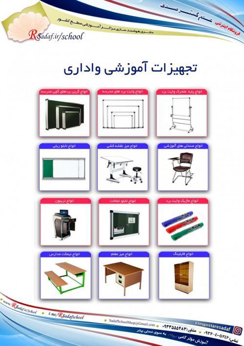 قیمت انواع میز و صندلی دانش اموزی و دانشجویی مدارس  - تهران