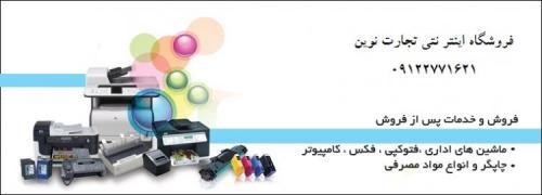 فروش کاتریج و شارژکاتریج لیزریو رنگی  - تهران