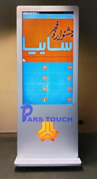استند تاچ و کیوسک لمسی پارس تاچ  - تهران
