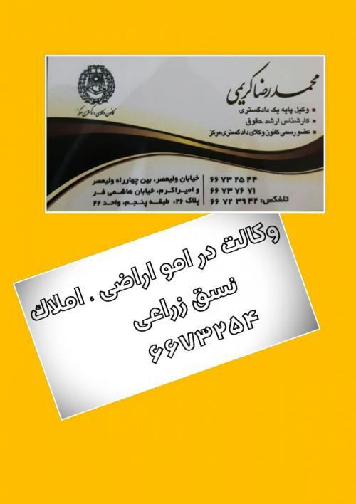 وکیل متخصص در امور شهرداری  - تهران