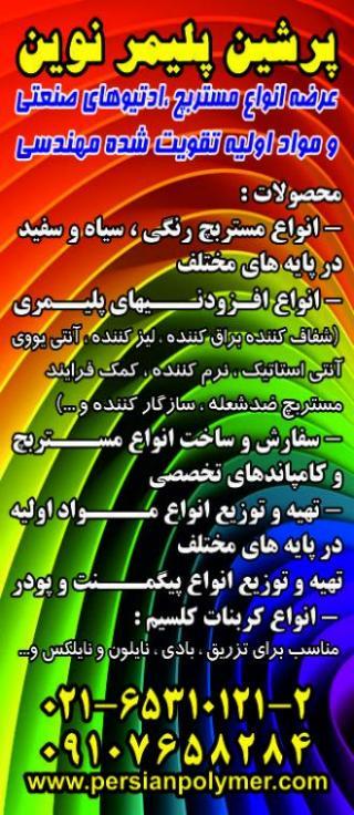 کاهش دهنده و افزایش دهنده mfi  - تهران