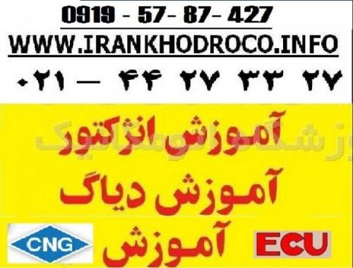 اموزش انژکتور   cng   دیاگ   ecu همراه با مدرک و کار عملی  - تهران