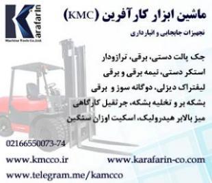 واردات و فروش تجهیزات انبارداری (جک پالت  لیفتراک  بال� - تهران
