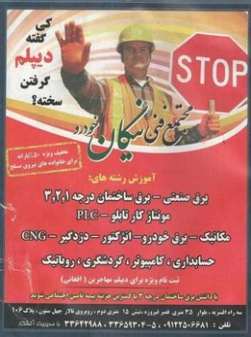 دیپلم رسمی دیپلم قانونی راحت دیپلم بگیرید  - تهران