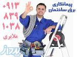 برقکار ساختمان در اصفهان
