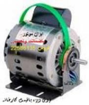 فروش موتور کولر با قیمت کارخانه09124079438 دینام کولر ابی  - تهران