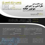 دوره آموزشی: دوره جامع طراحی و اجرای موتورخانه (به همراه تهیه دفترچه محاسبات و حل پروژه)