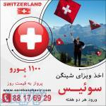 ویزای شینگن سوئیس فوری و تضمینی