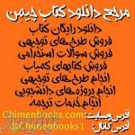 مرجع دانلود کتاب چیمِن