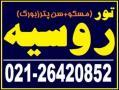 مجری مستقیم تور روسیه تور روسیه26420852 021  - تهران