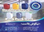 تولید و فروش گالن 20 لیتری  - تهران