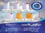 تولید و فروش گالن 4 لیتری و 5 لیتری  - تهران