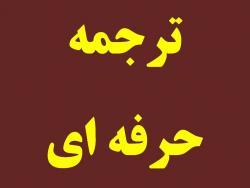 ترجمه و ویرایش حرفه ای  - تهران