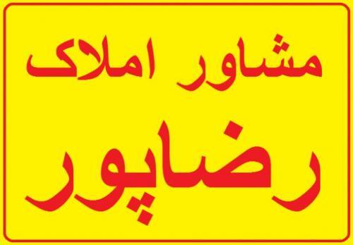فروش فوق العاده واحد نوساز لاهیجان   رضاپور