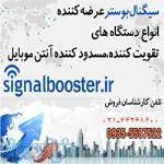 تقویت آنتن موبایل ایرانسل
